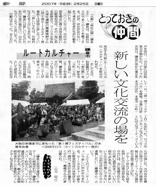 070225_kanagawa_shimbun_s