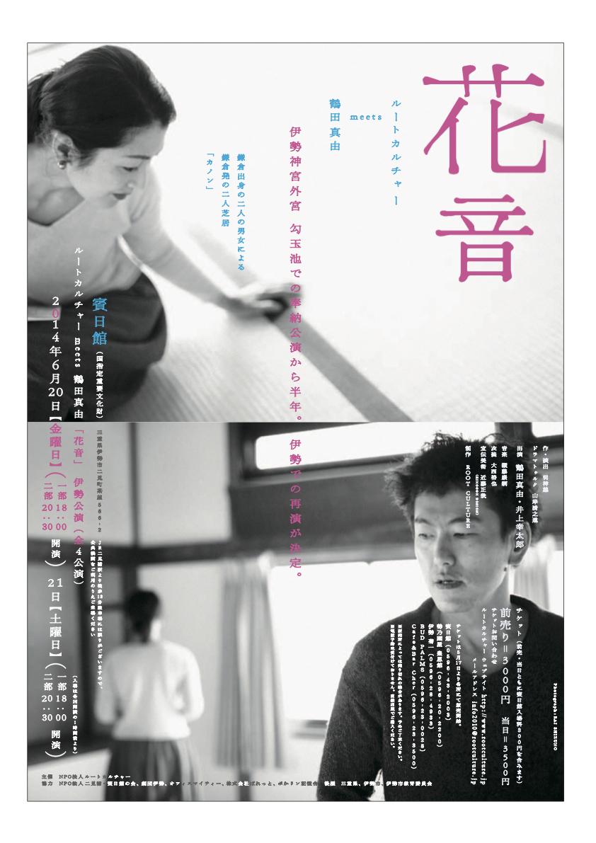 「花音」伊勢公演のお知らせ