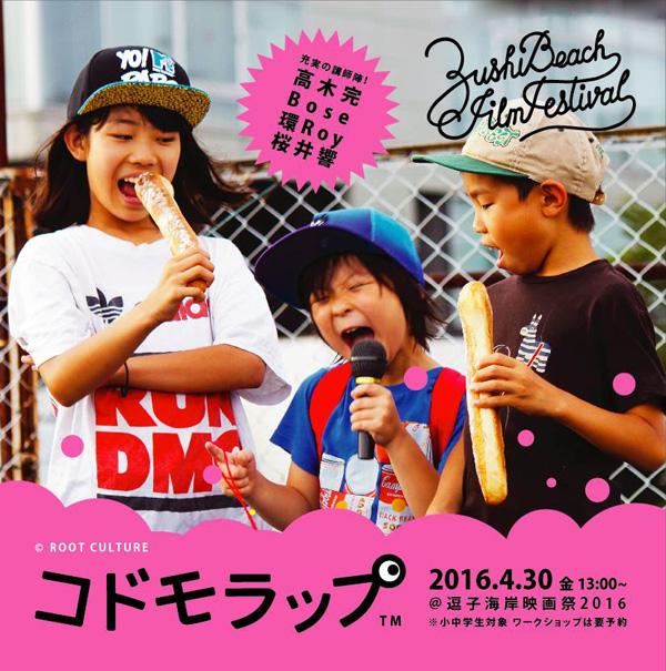 コドモラップ 2016 ワークショップ in 逗子海岸映画祭