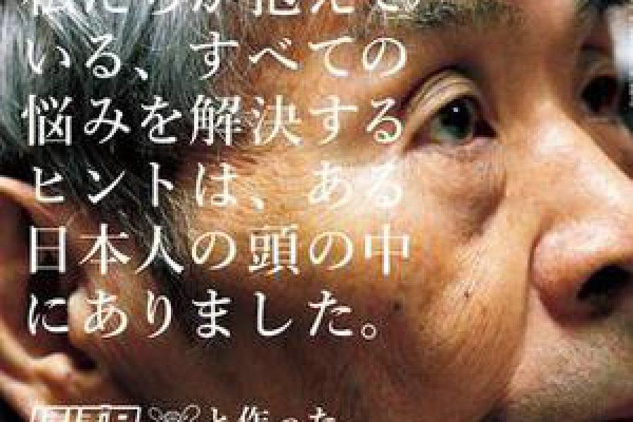 ヨシコ・チュウマ×高橋源一郎 BRUTUS対談