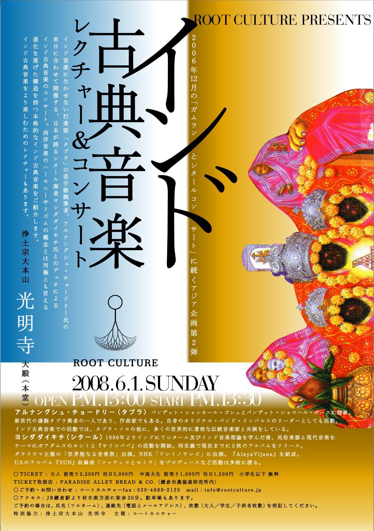 インド古典音楽レクチャー&コンサート 2008年6月1日(日) at 光明寺