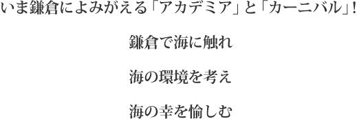 いま鎌倉によみがえる「アカデミア」と「カーニバル」! 鎌倉で海に触れ  海の環境を考え 海の幸を愉しむ