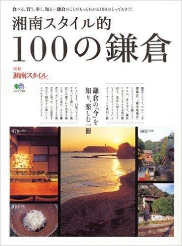 100kamakura