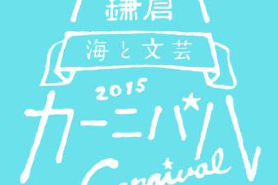 鎌倉[海と文芸]カーニバル|8/22~23