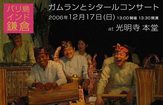 ガムランとシタールコンサート 2006年12月17日(日) at 光明寺