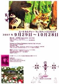 ルートカルチャーフェスティバル2007開催のお知らせ