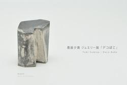 墨屋夕貴 個展「デコぼこ」のお知らせ