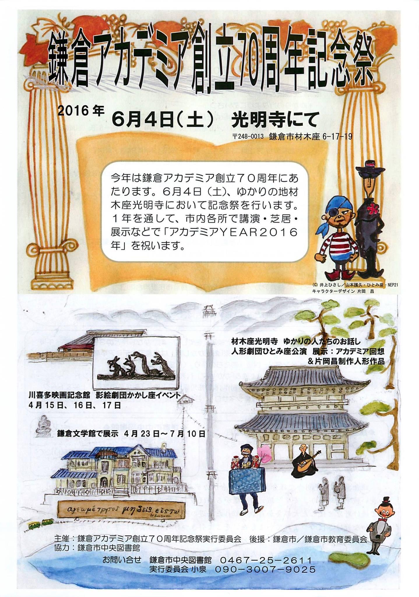 鎌倉アカデミア 創立70周年記念