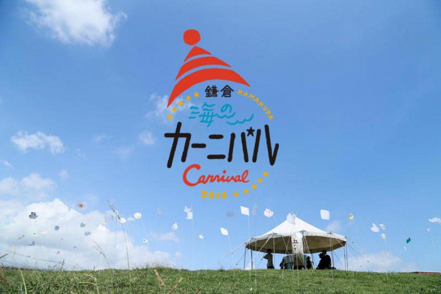 『鎌倉 海のカーニバル』サイトオープン!