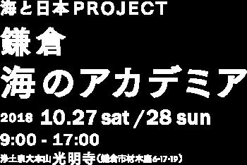 鎌倉 海のアカデミア 2018 10.27sat / 28 sun 9:00-17:00 浄土宗大本山 光明寺